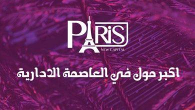 صورة باريس مول العاصمة الادارية الجديدة