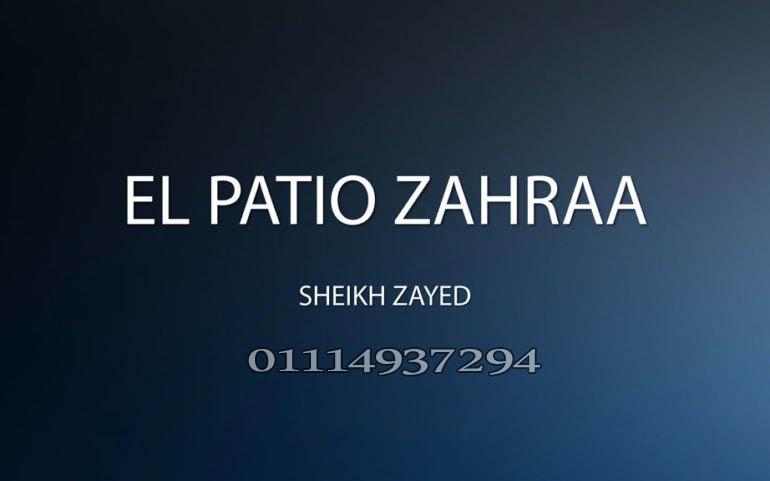 الباتيو زهراء الشيخ زايد (6)