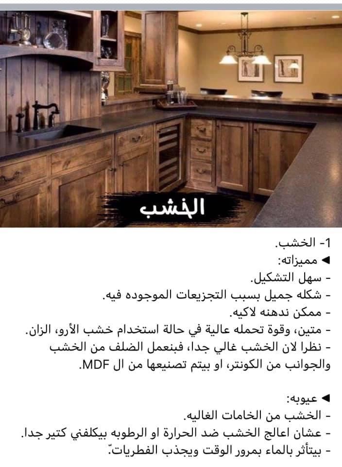 المطبخ الخشب