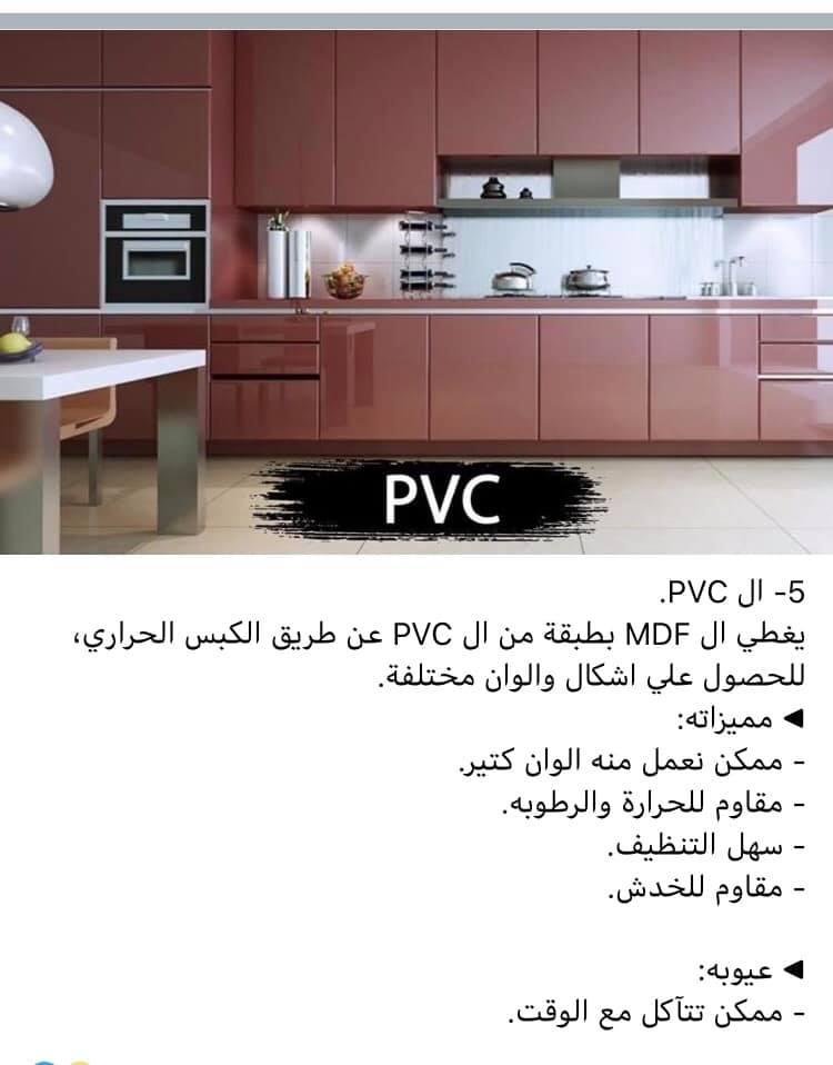 المطبخ ال pvc